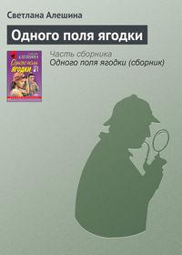 Алешина, Светлана  - Одного поля ягодки (сборник)