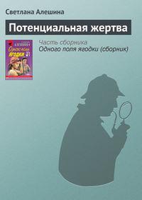 Алешина, Светлана  - Потенциальная жертва