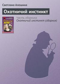 Алешина, Светлана  - Охотничий инстинкт (сборник)