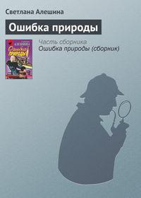 Алешина, Светлана  - Ошибка природы (сборник)