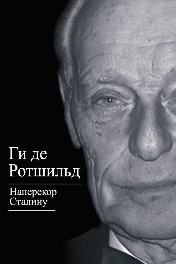 Наперекор Сталину - Ги де Ротшильд