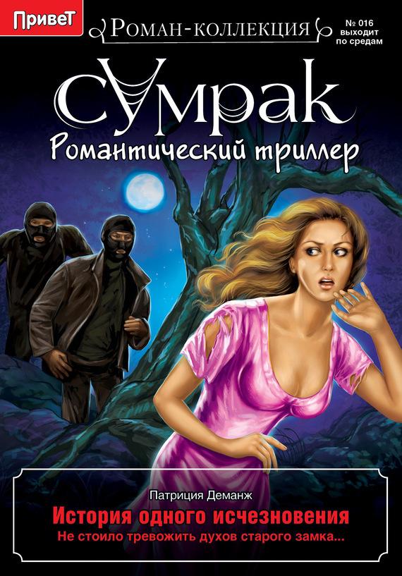 История одного исчезновения - Патриция Деманж