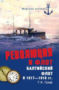 - Революция и флот. Балтийский флот в 1917–1918 гг.