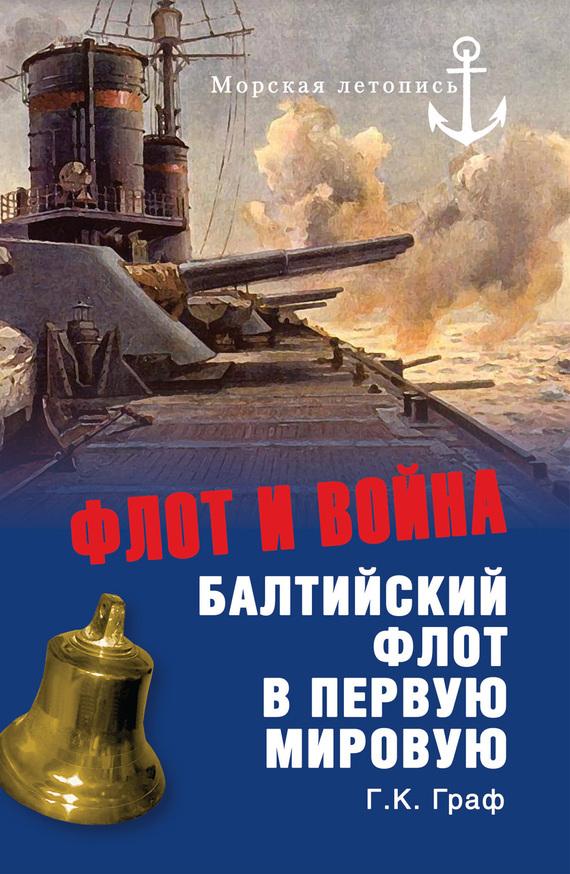 Обложка книги Флот и война. Балтийский флот в Первую мировую, автор Граф, Г. К.