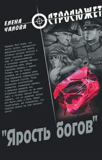 Чалова, Елена  - «Ярость богов»