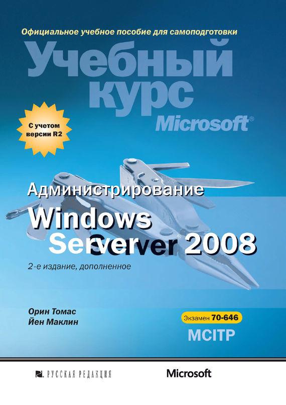 Администрирование Windows Server 2008 - Йен Маклин