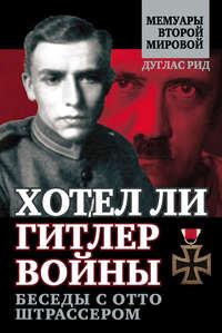 Рид, Дуглас  - Хотел ли Гитлер войны. Беседы с Отто Штрассером