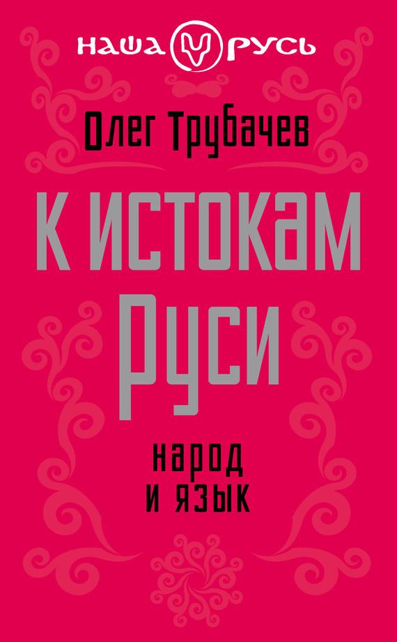 К истокам Руси. Народ и язык - Олег Трубачев