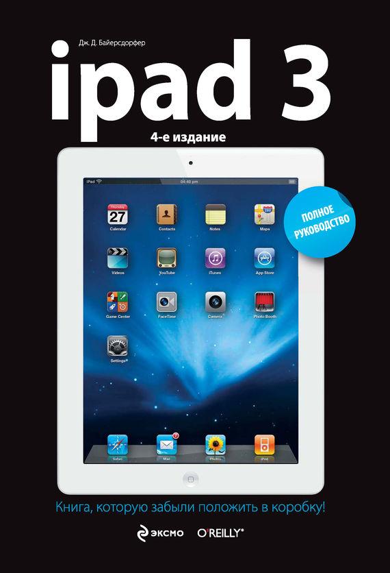 Дж. Д. Байерсдорфер iPad3. Полное руководство sql полное руководство 3 издание
