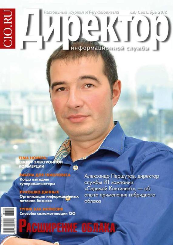 Открытые системы Директор информационной службы №09/2013 scientific computing