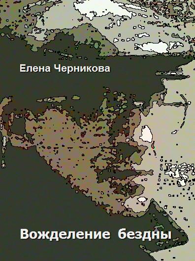 Елена Черникова Вожделение бездны александр нежный вожделение