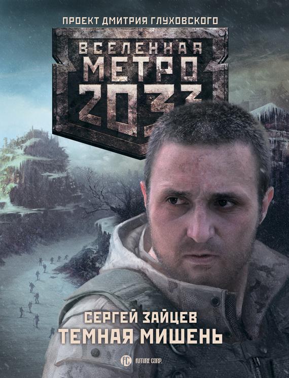 Темная мишень - Сергей Зайцев
