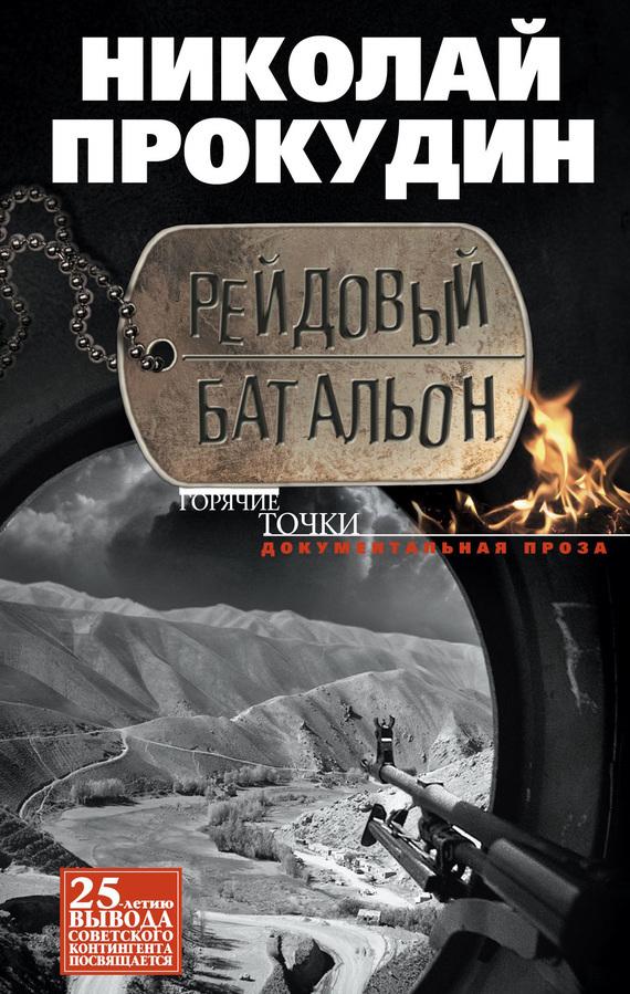 Николай Прокудин бесплатно