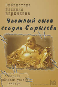 Веденеев, Василий  - Частный сыск есаула Сарычева