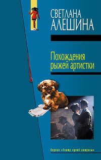 Алешина, Светлана  - Похождения рыжей артистки