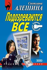 Алешина, Светлана  - Подозреваются все