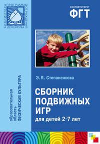 Степаненкова, Э. Я.  - Сборник подвижных игр. Для работы с детьми 2-7 лет