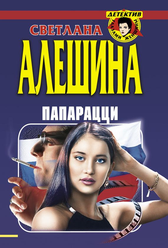 Светлана Алешина Папарацци (сборник)