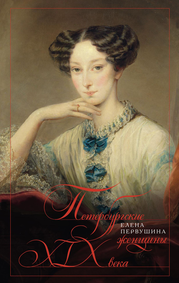 Петербургские женщины XIX века - Елена Первушина