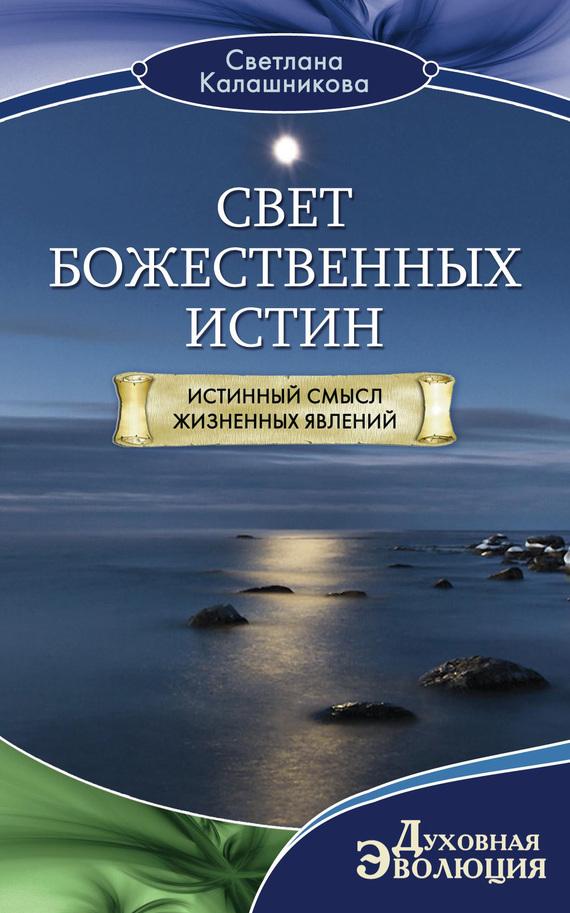 Свет Божественных Истин. Истинный смысл жизненных явлений - Светлана Калашникова