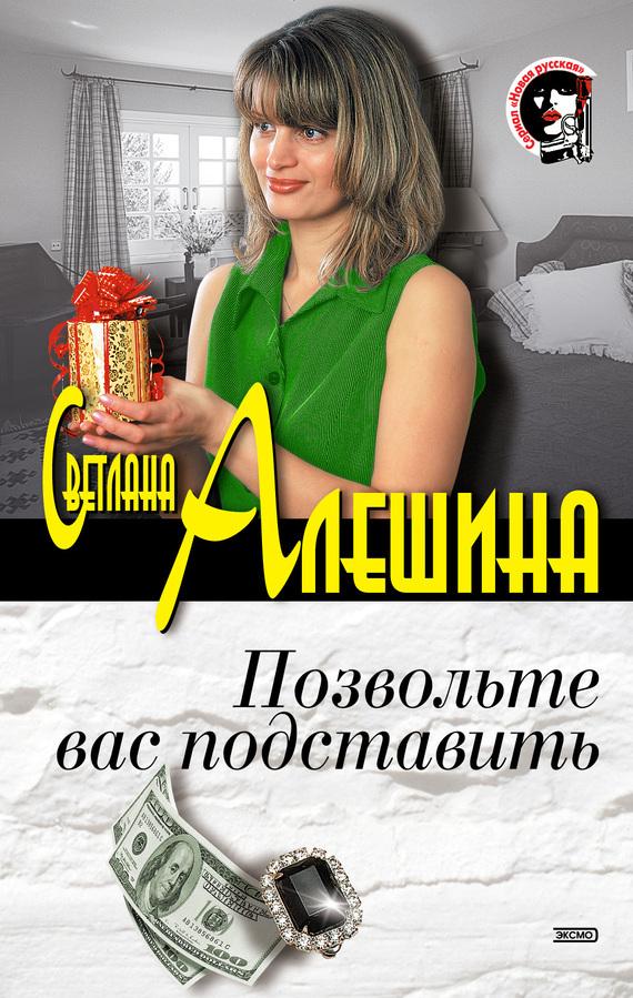 Светлана Алешина Позвольте вас подставить (сборник) за сколько можно хорошую девятку