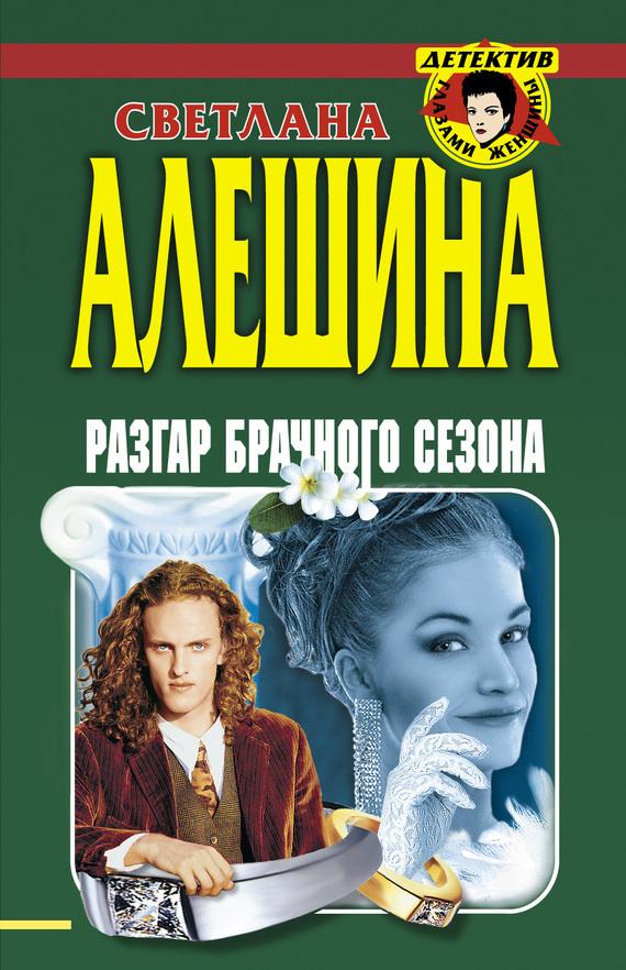 Светлана Алешина Разгар брачного сезона (сборник) светлана алешина мимо кассы сборник