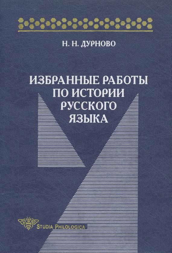 Н. Н. Дурново бесплатно