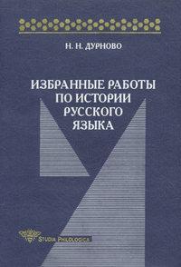 Дурново, Николай Николаевич  - Избранные работы по истории русского языка