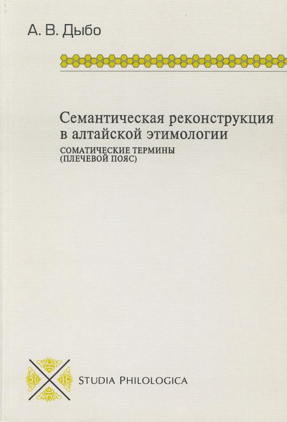 А. В. Дыбо
