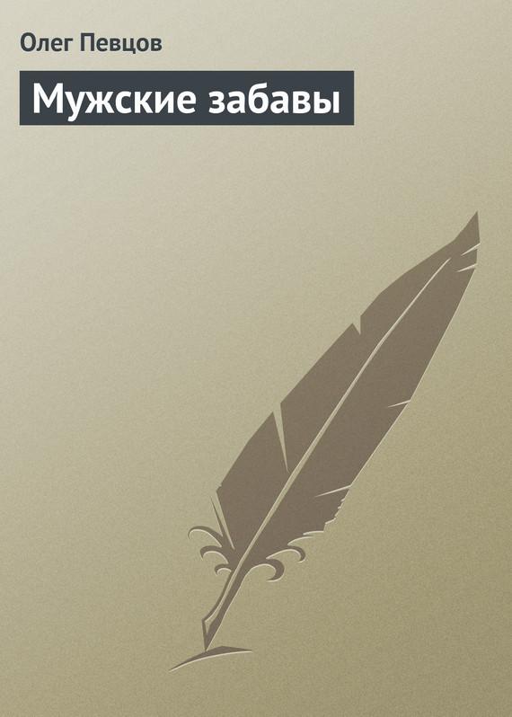 Мужские забавы - Олег Певцов