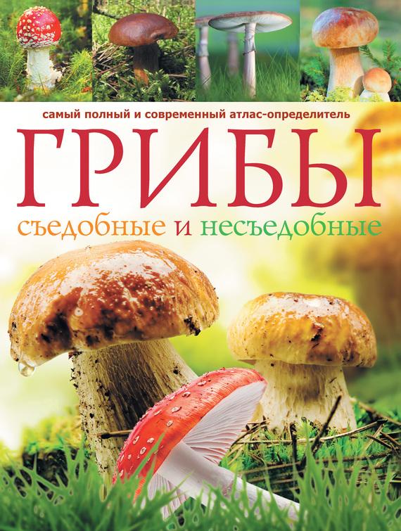 А. Б. Поленов бесплатно