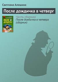 Алешина, Светлана  - После дождичка в четверг (сборник)
