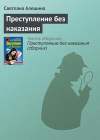Алешина, Светлана  - Преступление без наказания (сборник)