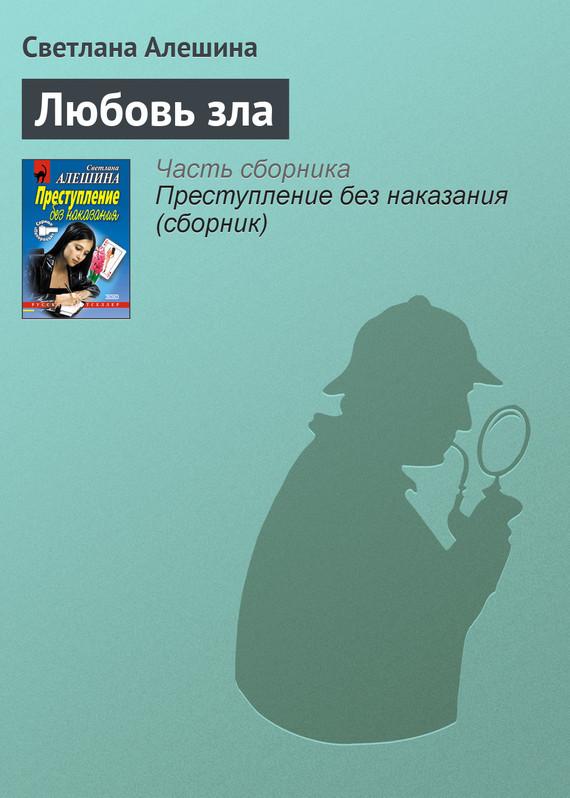 Обложка книги Любовь зла, автор Алешина, Светлана
