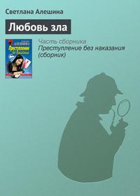 Алешина, Светлана  - Любовь зла
