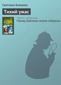 Алешина, Светлана  - Тихий ужас