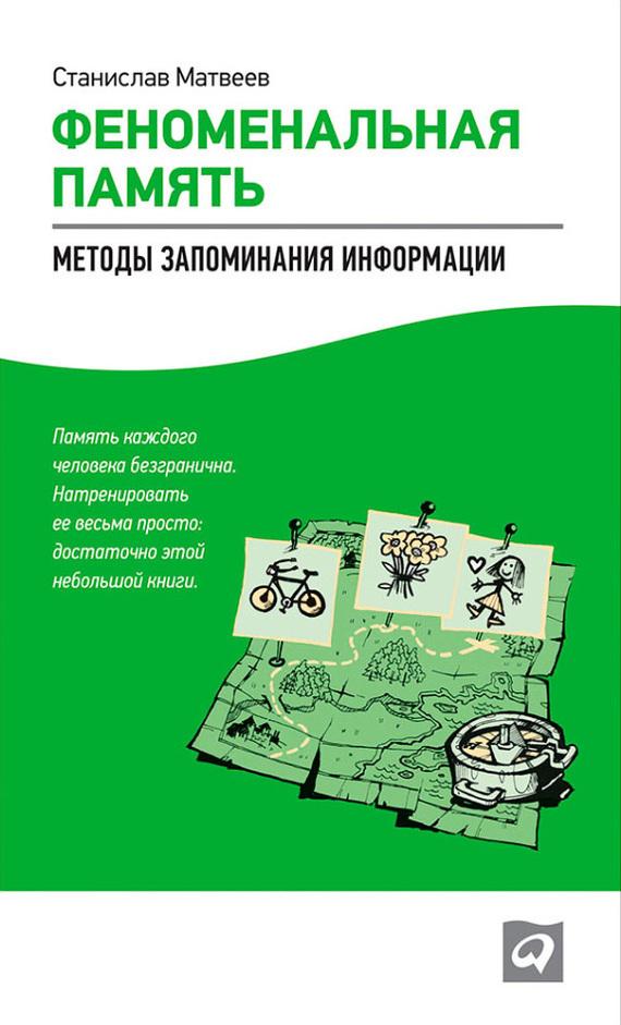 Станислав Матвеев Феноменальная память. Методы запоминания информации