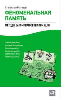 Матвеев, Станислав  - Феноменальная память. Методы запоминания информации