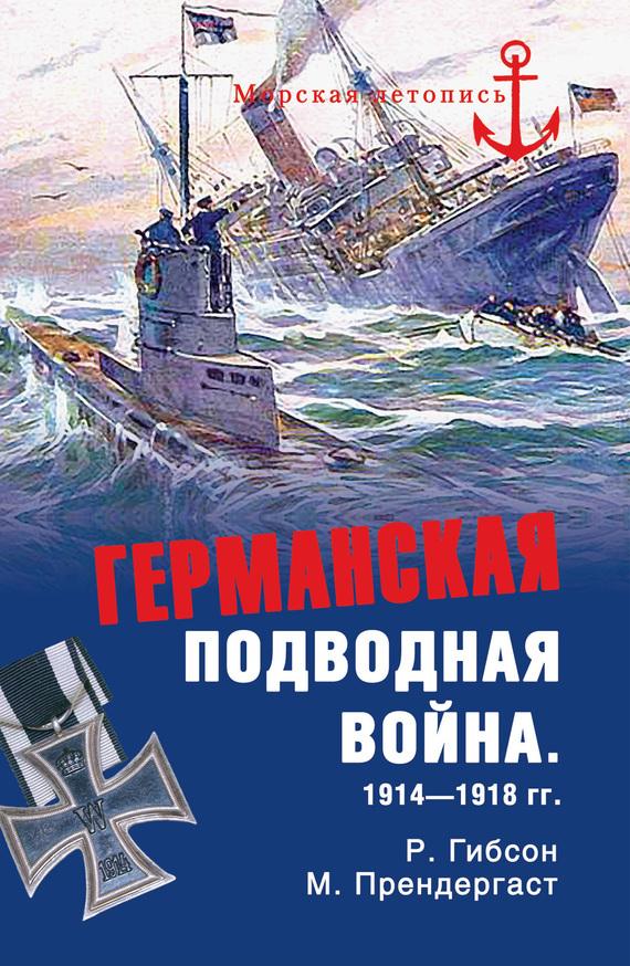 Ричард Гибсон Германская подводная война 1914-1918 гг. великая война 1914 1918 альманах российской ассоциации историков первой мировой войны выпуск 3