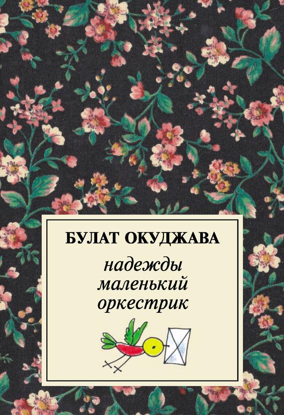 Булат Окуджава бесплатно