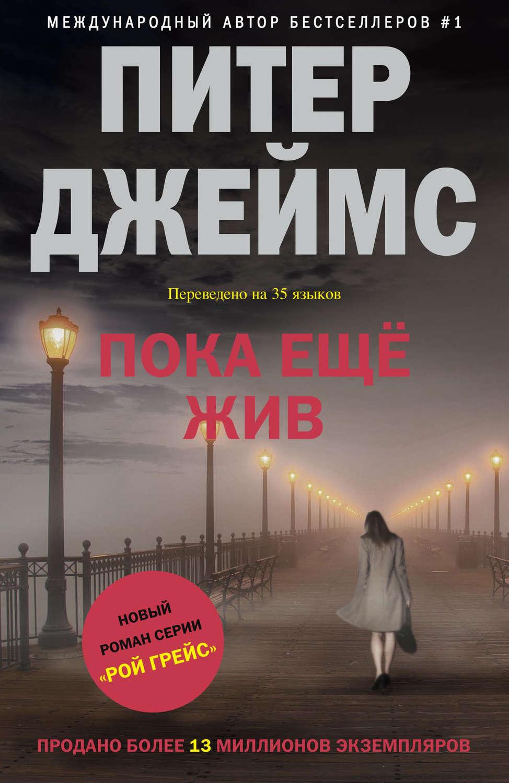 Скачать книгу для электронной книги бесплатно детектив