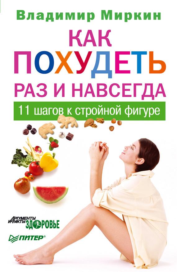 Владимир Миркин Как похудеть раз и навсегда. 11 шагов к стройной фигуре caudalie концентрат для похудения концентрат для похудения
