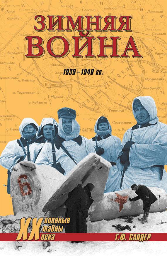 Военные тайны 20 века книга скачать бесплатно