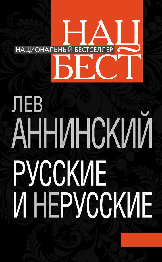 Лев Аннинский Русские и нерусские первов м рассказы о русских ракетах книга 2