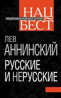 Аннинский, Лев Александрович  - Русские и нерусские
