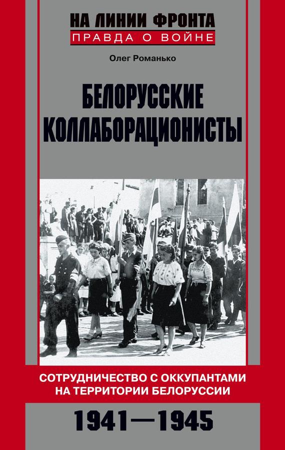 яркий рассказ в книге Олег Романько