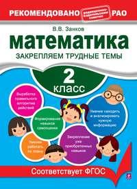 Занков, В. В.  - Математика. 2 класс. Закрепляем трудные темы