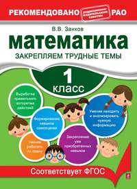 Занков, В. В.  - Математика. 1 класс. Закрепляем трудные темы