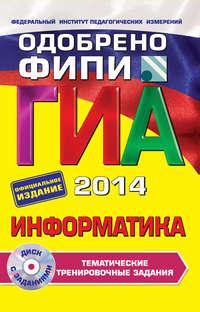 Зорина, Е. М.  - ГИА 2014. Информатика. Тематические тренировочные задания. 9 класс