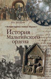 Захаров, В. А.  - История Мальтийского ордена